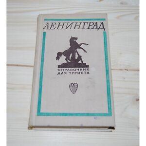 1969 Ленинград. путеводитель русский советский старинная книга