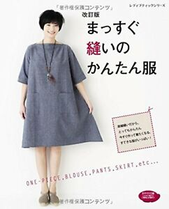 Point-droit-Facile-Vetements-Japanese-Craft-Book