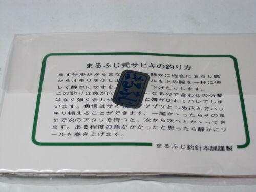 MARUFUJI Sabiki Bait Rig 10-3-6 white
