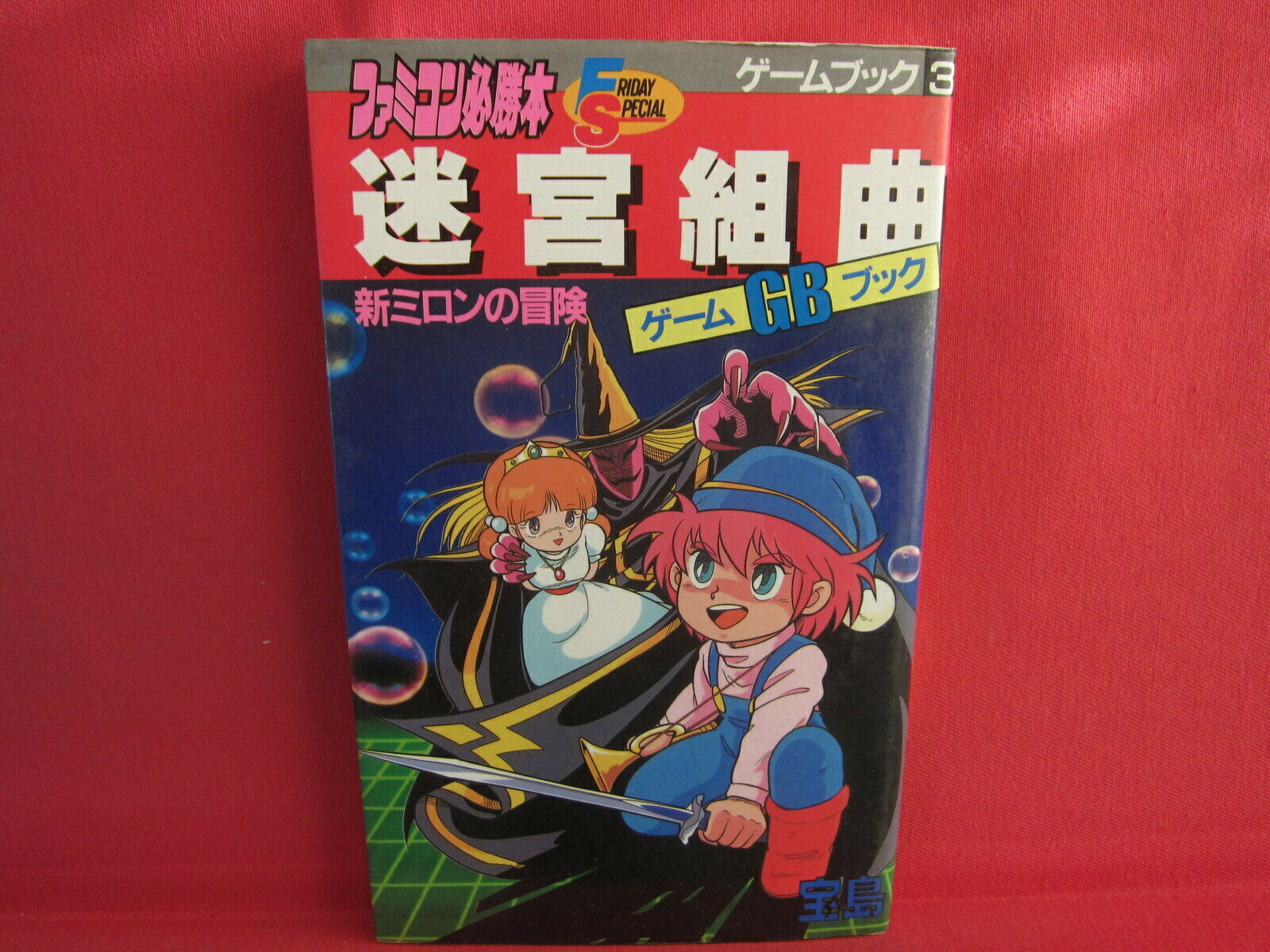 Milon's Secret Castle game book   RPG