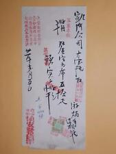 "Hong Kong 1942 Japan-Occupation Material Receipt of ""Sun On Fat"" (HJ12)"
