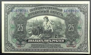 1918-Russia-Far-East-Provisional-Government-25-Rubles-Banknote-P-39Aa