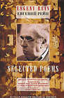 Selected Poems by Evgeny Rein (Paperback, 2001)