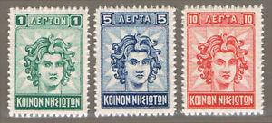 AGAISCHE-INSELN-I-III-APOLLO-nicht-ausgegeben-KOINON-NISIOTON-Karamitsos-1-3