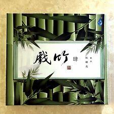 Bamboo DiZi 戲竹 肆 笛子 伍國忠 Wu Guo Zhong Vol.4 CD 雨林唱片 Audiophile NEW 2013