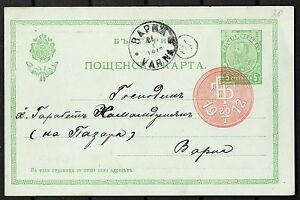 Bulgaria covers 1912 special PC Varna