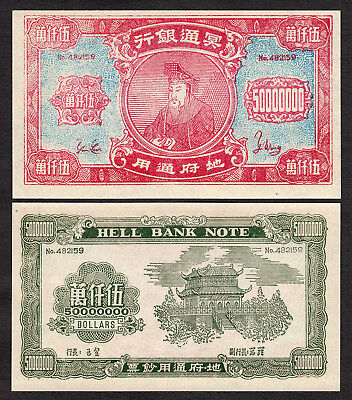 China Hell Bank Note UNC.