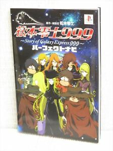 MATSUMOTO-LEIJI-999-Galaxy-Express-Guide-PS-Book-T2