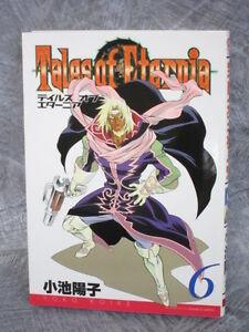 TALES-OF-ETERNIA-6-Comic-YOKO-KOIKE-Book-EX