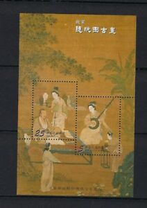 China-Taiwan-2004-Chinese-Painting-Listen-to-the-Lute-stamps-S-S