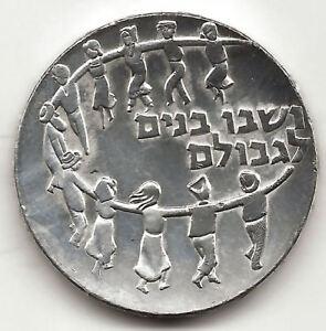 Israel-5-Lirot-1959-plata-11-aniversario-independencia-Excelente