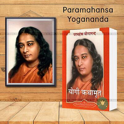 Yogananda sharma astrologer books