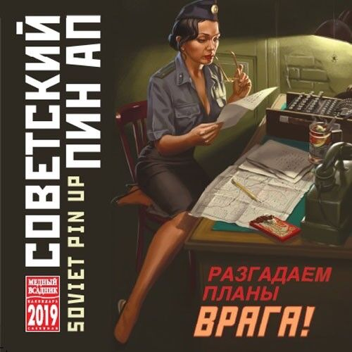 Russian /& English 300 mm x 300 mm 2019 Wall Calendar Soviet Pin Up
