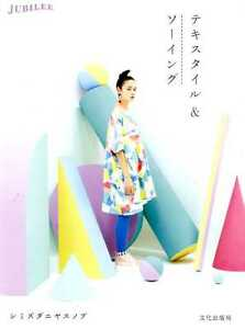 Textiles-and-Sewing-by-JUBILEE-Japanese-Craft-Pattern-Book
