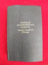 Русская историческая повесть первой половины XIX века А.С.Пушкин, Н.М.Карамзин