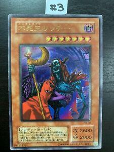 YuGiOh Konami PGD-031 1st Edition Ultra Rare Fushioh Richie North American