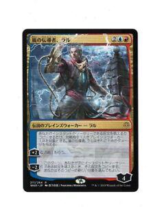 MTG-Magic-the-Gathering-Ral-Storm-Conduit-JP-War-of-the-Spark-Alt-Art