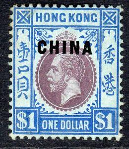 Hong Kong China1917 purple/bright-blue 1$  multi-crown CA mint SG13