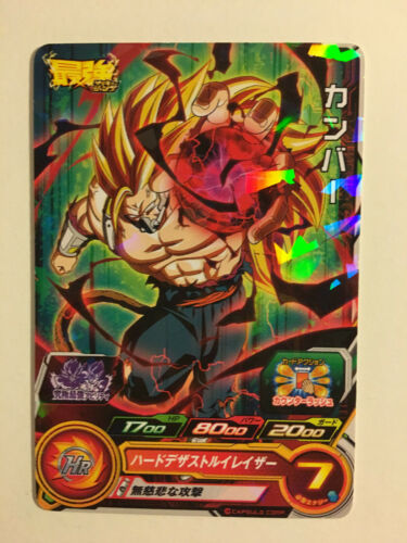 Super Dragon Ball Heroes Promo UVPJ-32