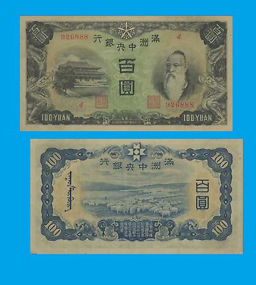 Manchukuo 1 Yuan 1932 Reproductions UNC