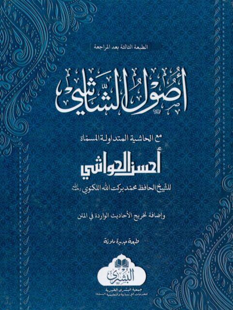 Usul Al Shashi Edition Arabic Islamic Books Uk 786 Darsi For Sale Online Ebay