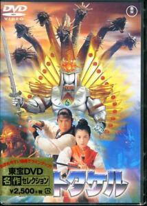 Yamato-Takeru-Japon-DVD-F56