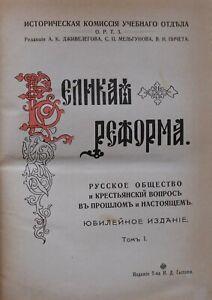 1861-1911 Die Großartige Reform Великая Реформа 6 Vols Russisch Voll Set Selten