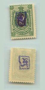 Armenia-1919-SC-12-mint-violet-e1209
