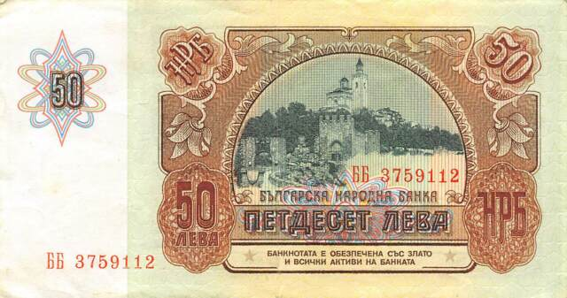 Bulgaria  50  Leva  1990   P 98a  Series  bb  Circulated Banknote E618S