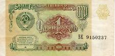 1991 Russia 1 Ruble  USSR CCCP