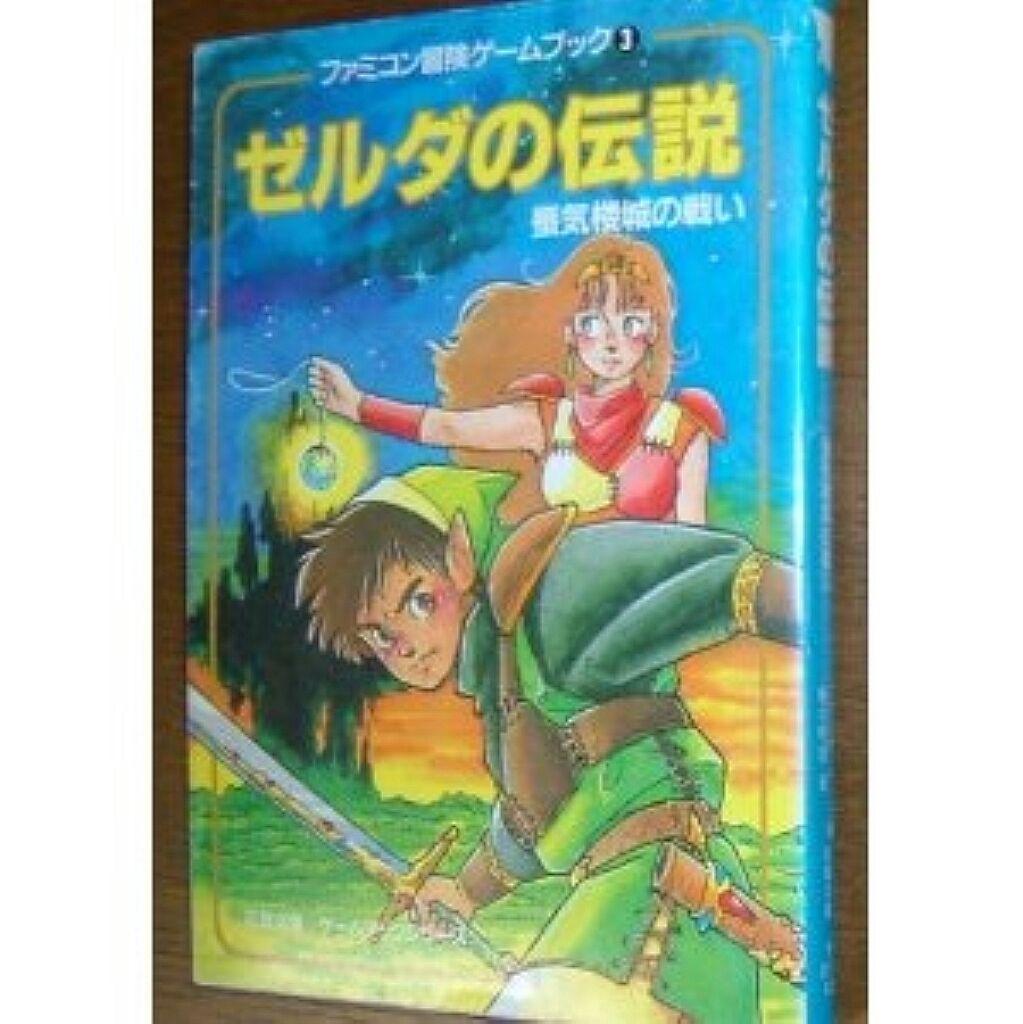 La Leyenda de Zelda shinkirou Jou No Tatakai Libro Juego granada de cohete propulsado