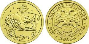 25 Rubles Russia 1/10 oz Gold 2005 Zodiac / Cancer Krebs 癌症 Unc