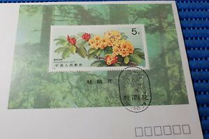 1991 China T162 Rhododendrons of China Miniature Sheet First Day Cover