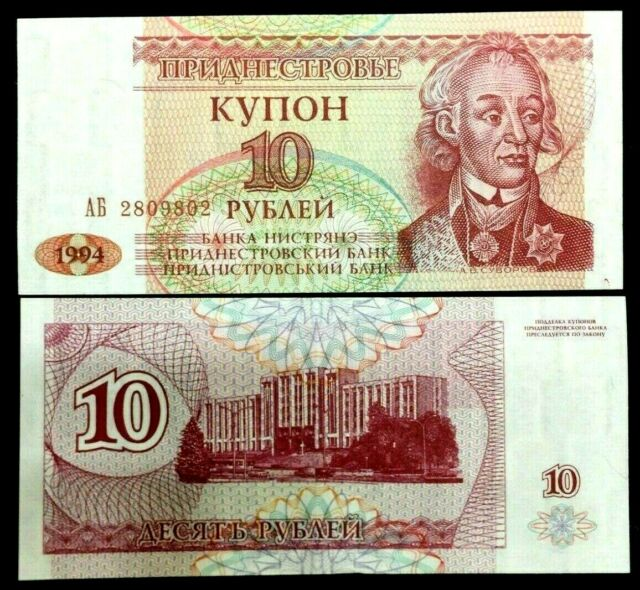 Transnistria P-29 10,000 Rublei on 1 Ruble 1996 on 1994 Uncirculated Banknote