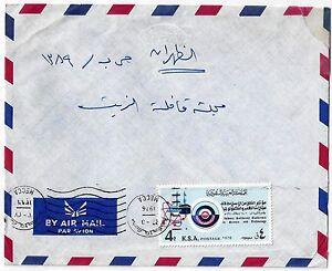 SAUDI ARABIA 1975 ISLAMIC CONFERENCE SG 1115 TIED MECCA DUPLEX MACHINE CANCEL ON