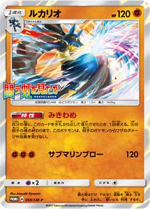 Pokemon Card Japanese Lucario 069//SM-P PROMO HOLO MINT