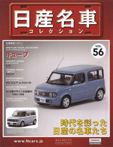 [ modelbook ] Nissan meisha Collection Vol,56 1/43 Cubo Z11 bz11 Japón Hachette