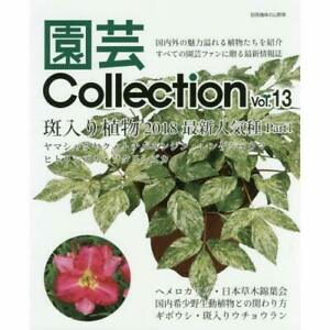 Bonsai-Book-Relations-How-to-and-gardening-Collection-vol-13-variegated-plant-He