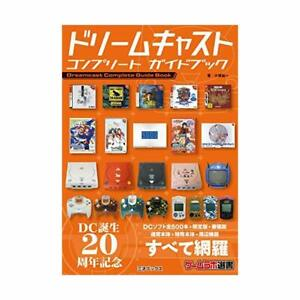 Dreamcast-Complete-Guide-Book