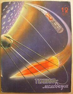 12/ 1957 Russian magazine TECHNICA MOLODEZHI Sputnik Soviet space USSR