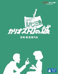 New-Lupin-III-The-Third-3rd-The-Castle-of-Cagliostro-Blu-ray-Japan-VWBS-1533