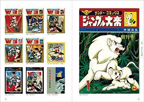 Osamu Tezuka Cover Art Archives Picuture Collection Illustration Amine Japan*