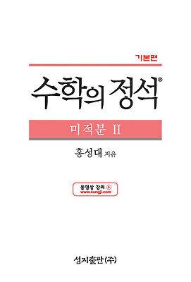 기본편 수학의 정석 미적분 2 새과정 (2014년) : 2014 개정판 양장
