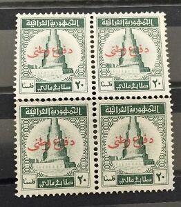 Iraq Fiscal Stamp Army Overprint National Defense MNH b4