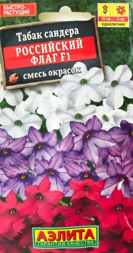MIX Seeds from Russia. Nicotiana sanderae flowers RUSSIAN FLAG F1