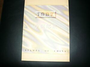 1997-China-stamp-album-include-stamp-and-minisheet