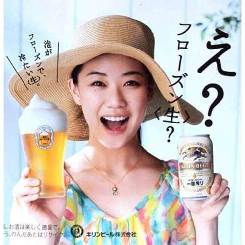 Frozen Portabl Maker For Beer KIRIN  Ichiban  This machine can make frozen foam