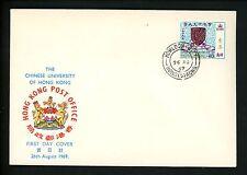 Postal History Hong Kong FDC #251 Chinese University education school 1969
