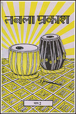 Tabla Prakash, Indian Music Theory Book for Tabla, set of 3 books, Tabla