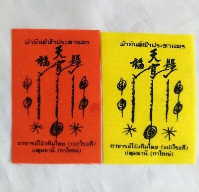 Ngoe Kim Koey Yantra Cloth Thai Amulet Buddha Pha Yant Lucky n116